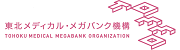 Tohoku Medical Megabank Organization